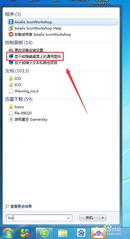 win7如何设置显示桌面图标