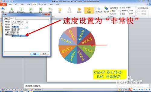 如何使用ppt制作转盘抽奖的动画图片