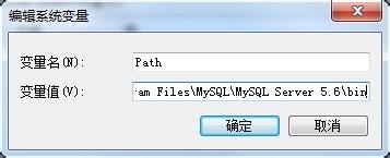 MySQL 5.6 for Windows 解压缩版配置安装