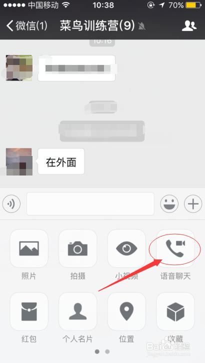 微信如何群语音聊天