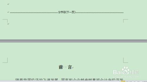 如果插入之后看不到分节符,则可以打开开始界面段落里面的显示编辑