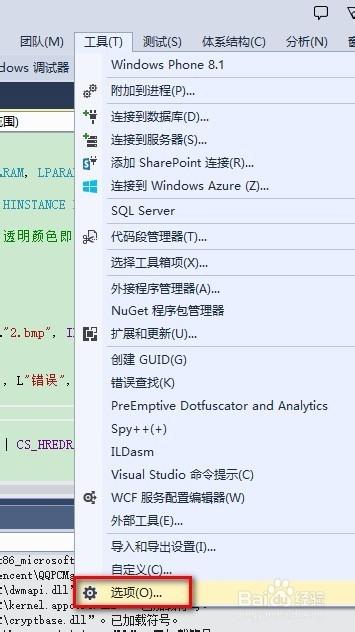 无法查找或打开 PDB 文件解决办法