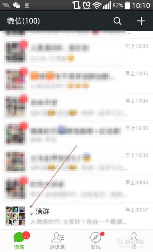 evernote借微信公共账号推出提醒及 保存 功能图片