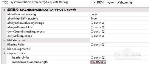 iis7.5和iis8上传文件大小限制和上传时间限制