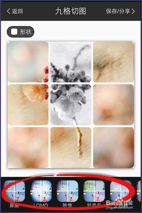 微博九宫格图片怎么做图片