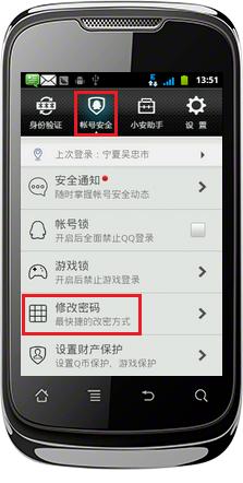 手机怎样改qq密码