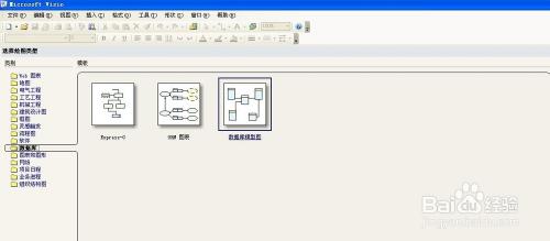 怎样配置visio的数据库驱动程序