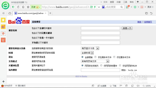 关于百度网页搜录查询如何使用高级搜索功能图片