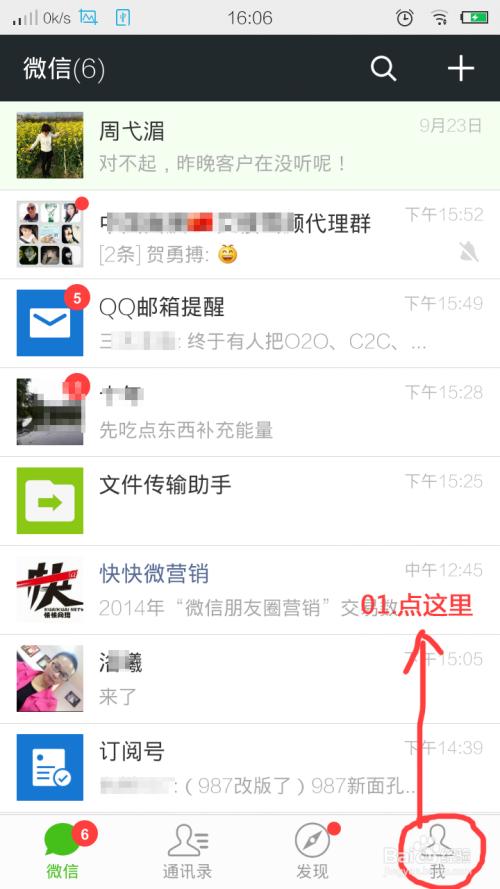 微信如何恢复发邮件功能