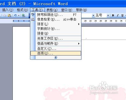 word2003如何给文档添加文字和图片水印图片
