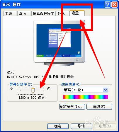 xpxp789_xp系统如何设置分辨率