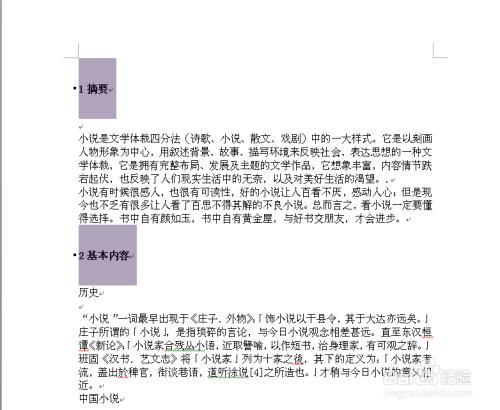 word怎么自动生成目录--word操作