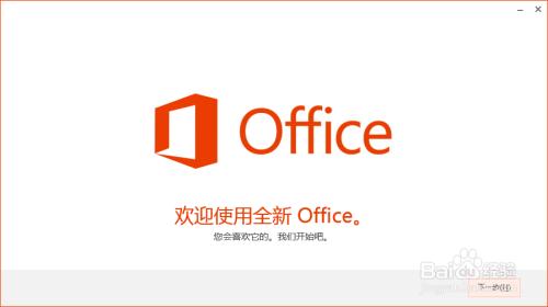 如何下载安装微软office2013图片