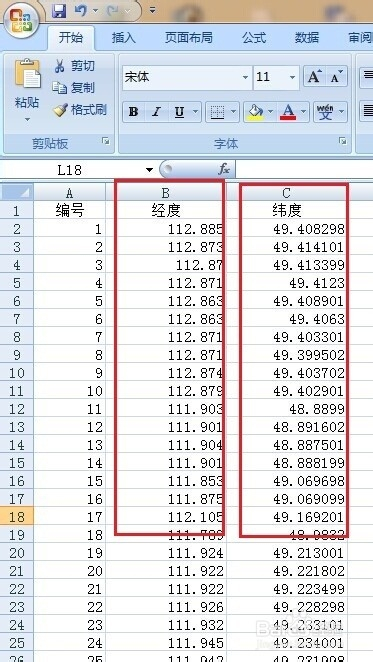 3 在arcmap的tools菜单栏下选添加xy数据,设置西安80地理坐标系,单位图片