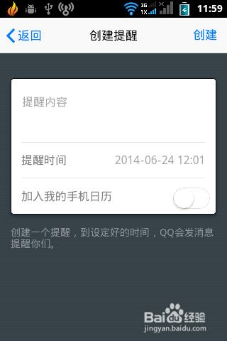 手机QQ设置定时提醒教程 - 第3张  | vicken电商运营
