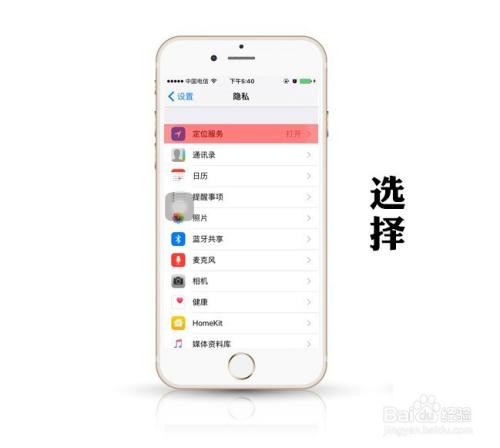 苹果/iphone手机位置查看,定位跟踪,快速定位