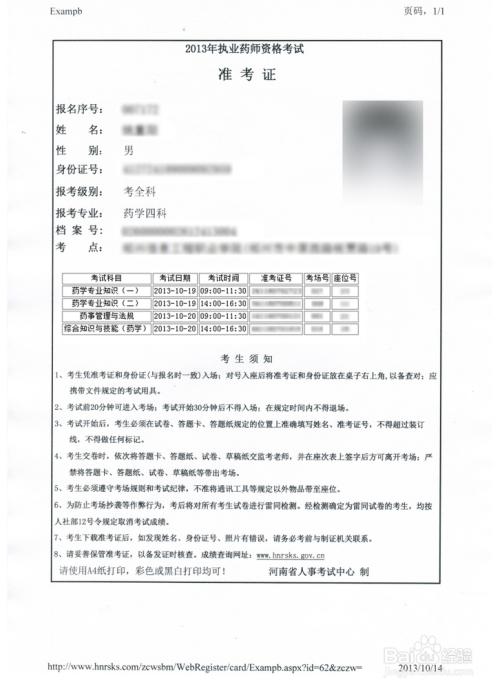 2015黑龙江执业药师准考证打印时间 10月9日