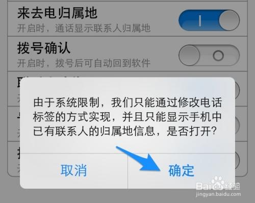 苹果5s来电归属地软件