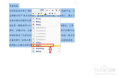 word文档怎样排版图片