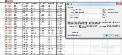 excel中vlookup函数的使用方法(图解详细说明)图片