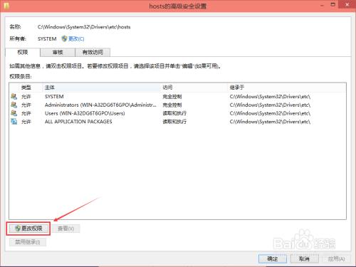 Win10修改编辑hosts文件无法保存怎么办