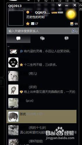 qq2013透明皮肤素材 三亚图片网图片