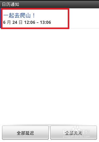 手机QQ设置定时提醒教程 - 第10张  | vicken电商运营