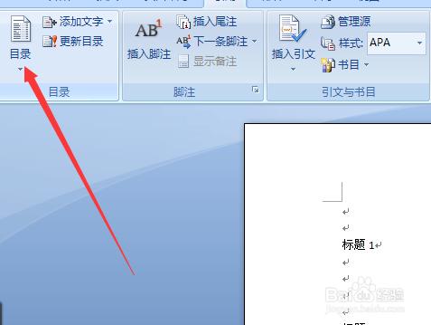 word如何生成目录 word自动生成目录图片