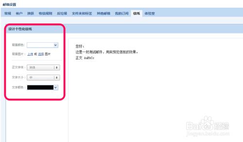 qq邮箱设计个性化信纸,更换自定义信纸图片