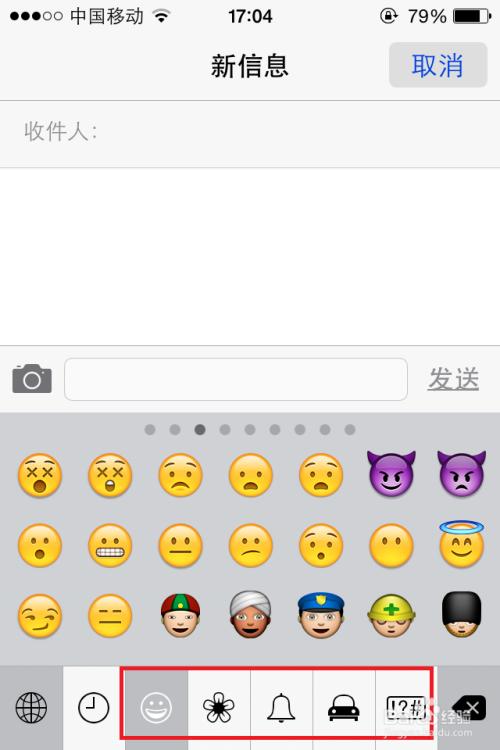 iphone如何添加使用表情输入法图片