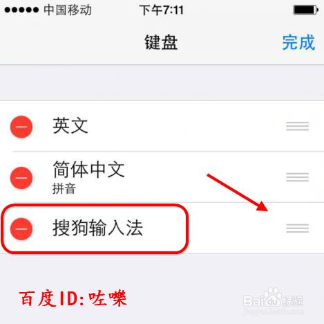 游戏/数码 > 手机  怎么删除搜狗输入法键盘 1 如果添加之后需要删除图片