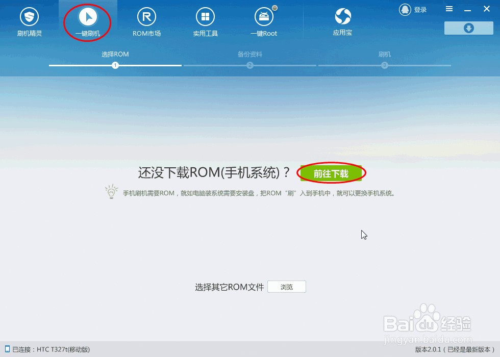 android手机刷机图解刷机精灵