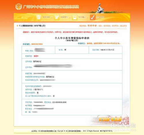 深圳个人摇号申请网站小汽车增量