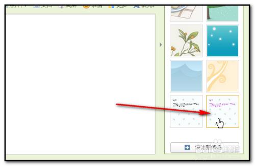 qq邮箱写邮件时如何自定义信纸?图片