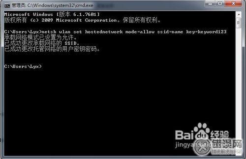 Win7虚拟成无线路由共享网络wifi热点