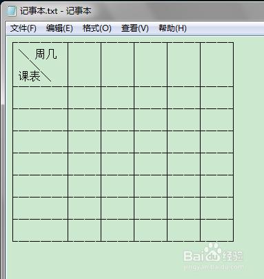 在记事本中绘制教案平面设计表格式任务图片