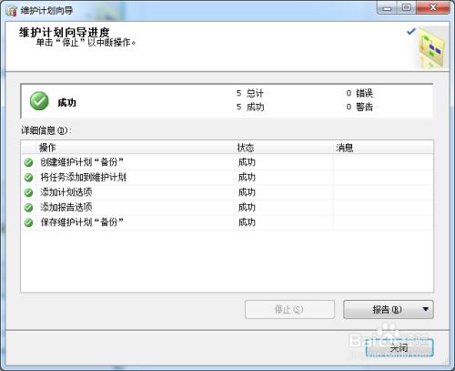 SQL server2012怎么备份数据库(设置自动备份)