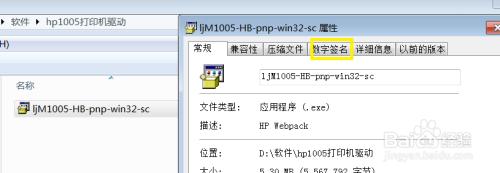 win8打印机驱动安装不成功怎么办?