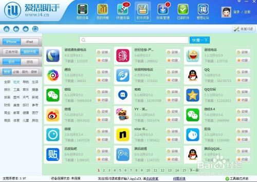 iphoneios8.3记录下微信多开华为手机应用越狱删除图片