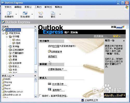 外贸企业邮箱如何快速设置outlook客户端图片