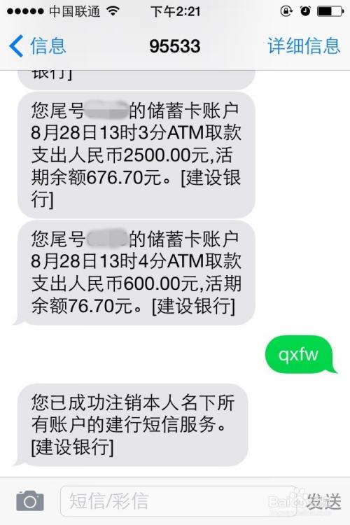 银行卡开通短信 不知不觉背负巨额债务!春节警惕这6类新型诈骗