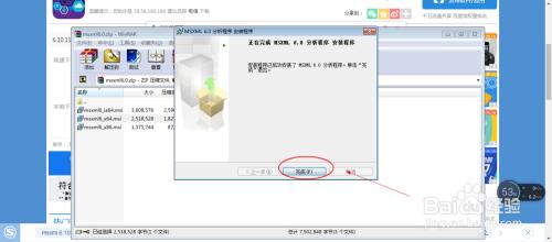 office安装提示需要MSXML版本6.10.1129.0怎么办