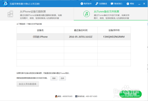 iphone7恢复备份