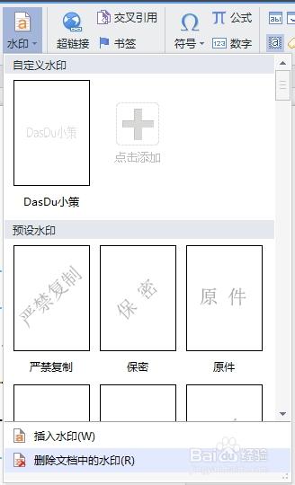 09.24 wps,word如何给文档添加特色水印? 3 2014.04.图片