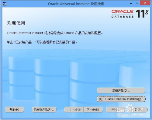oracle 11g如何完全卸载