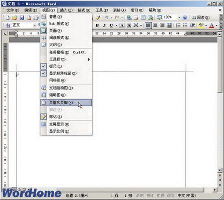 怎样在word2003绘图工具栏精确移动图形的设置图片