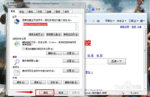 internet explorer怎么设置主页