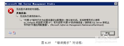 SQL Server 2005如何设定定时自动备份数据库