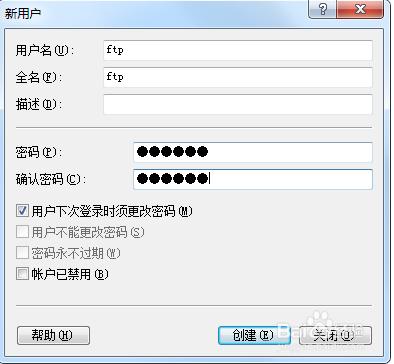 如何搭建FTP服务器?