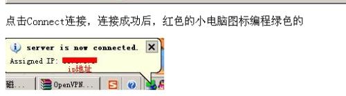 Open***的服务器端搭建方法